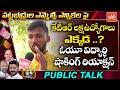MLC Graduate Eelections 2021 Public Talk   MLC Elections Public Talk   Telangana MLC Polls   YOYO TV
