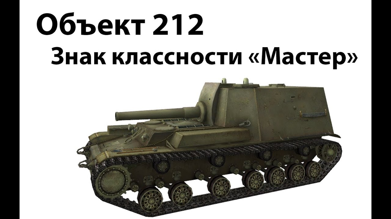 Объект 212 - Мастер