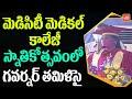 Governor Tamilisai Super Sppech At Graduation Ceremony At Mediciti Medical College   YOYO TV Channel
