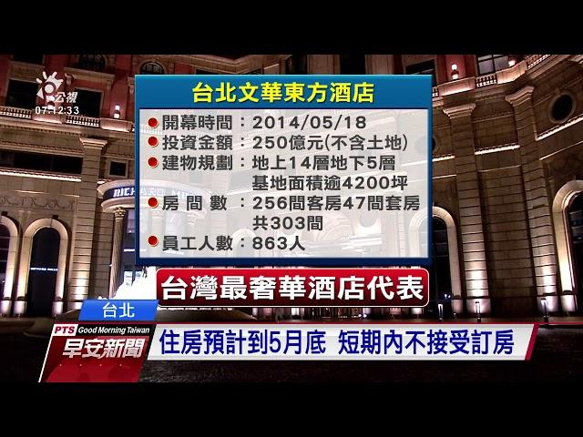 台北文華東方暫停訂房 資遣逾200員工