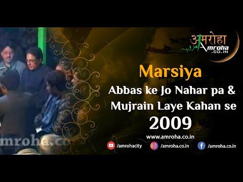 Marsiya Sibte Sajjad Sb. at Azakhana Chajji, Amroha 2009