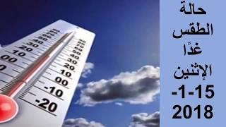 حالة الطقس غدًا الإثنين 15-1-2018     -