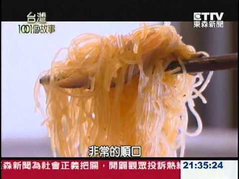 【台灣1001個故事】老字號台菜小館40載 經驗傳承正統台菜1020901