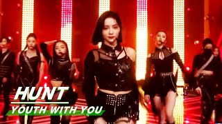 """Final Stage: """"HUNT"""" 成团之夜《猎》舞台纯享 