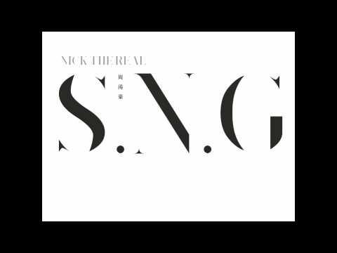 周湯豪 首波主打 S.N.G 官方完整歌詞版MV