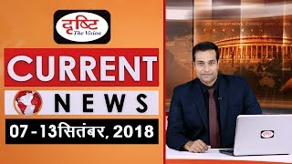 Current News Bulletin for IAS/PCS - (7th-13th Sep, 2018)