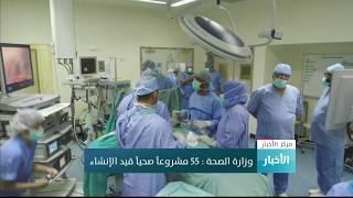 وزارة الصحة : 55 مشروعاً صحياً قيد الإنشاء     -