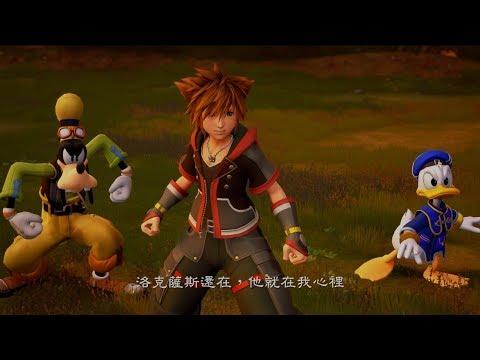 PS4『KINGDOM HEARTS III』中文字幕版宣傳影片