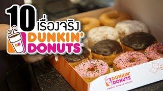 10 เรื่องจริง Dunkin'Donuts (ดังกิ้น โดนัท) ที่คุณอาจไม่เคยรู้ ~ LUPAS