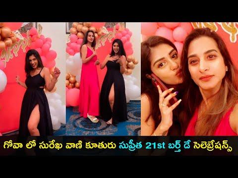 Actress Surekha Vani's daughter Supritha celebrates birthday in Goa, viral video