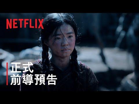 《屍戰朝鮮:雅信傳》| 前導預告 | Netflix