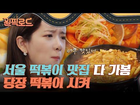 국민음식 떡볶이! 국내에 있는 맛있는 떡볶이 맛집 다 가봄 원픽로드 Onepickroad