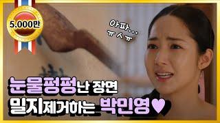 7일의 왕비 - 박민영, 몸에 있던 밀지 없앴다!.20170713