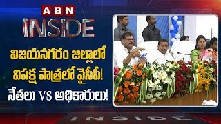 Reason Behind Clashes Between Officers and YCP Leaders in ..