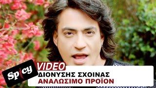 Διονύσης Σχοινάς - Φοίβος - Αναλώσιμο Προϊόν - Official Video Clip