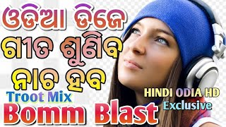 Odia Dj Nonstop Hard Bass Exclusive Mix 2018 HINDI ODIA HD