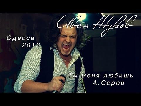 Иван Жуков - Ты меня любишь (Александр Серов)