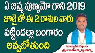 makara rashi phalalu 2018-2019 in telugu Videos - mp3toke