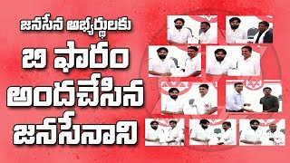 JanaSena Party Chief Pawan Kalyan Issues B-Forms to Candidates || Part 2