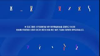 XtvN 방송디자인 - 화면해설방송 고지