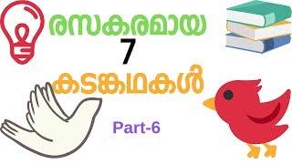 കടങ്കഥകൾ kadangathakal   kusruthi chodyangal utharangal - KL