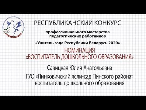 Дошкольное образование. Савицкая Юлия Анатольевна. 28.09.2020
