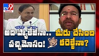 War of words between CM KCR and Minister Kishan Reddy..