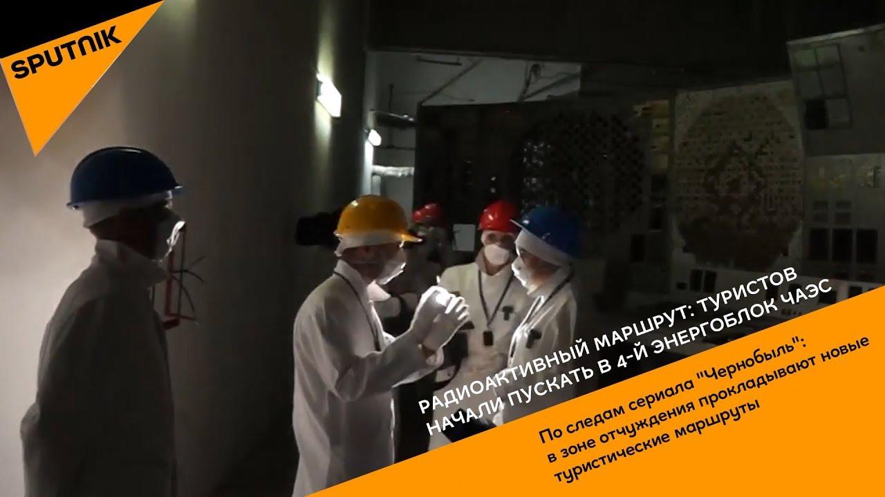 Радиоактивный маршрут: туристов начали пускать в 4-й энергоблок Чернобыльской АЭС