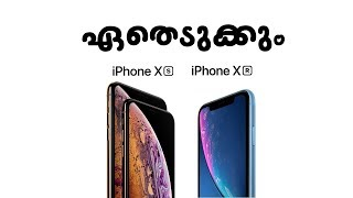 iPhone XS, XS Max and XR Difference in Malayalam. What is eSIM? eSIM Explained in Malayalam