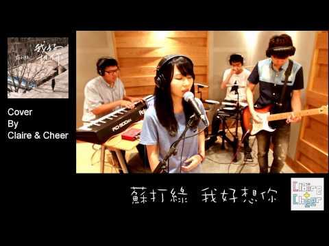 蘇打綠 我好想你「小時代」電影主題曲 Cover By【Claire & Cheer】fromTaiwan HD (附譜+kala)