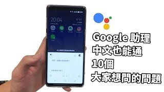 【束褲日常】Google Assistant 繁體中文快速體驗 | 10個大家想問Google助理的問題