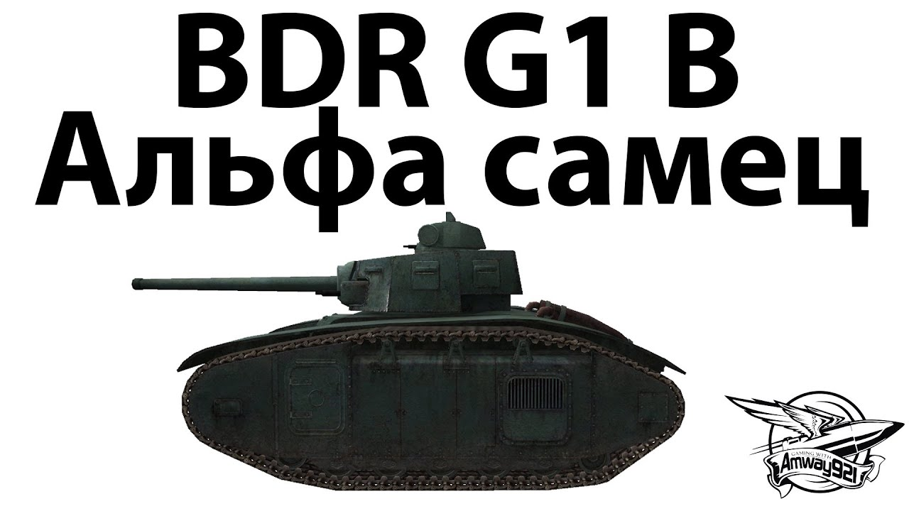BDR G1 B - Альфа самец
