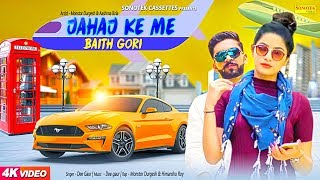 Jahaj K Mai Baith Gori – Dee Gaur – Monster Durgesh