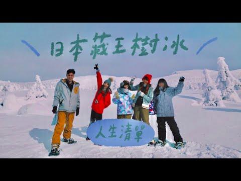 人生必去!!! 雪地爬山被插在雪裡 神美的日本仙台市山形縣