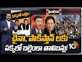 చైనా, పాకిస్తాన్లకు పక్కలో బల్లెంలా తాలిబన్లు!   Taliban Threat To China, Pakistan  Clear Cut  10TV