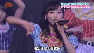 AKB48 法定速度と優越感  U-17