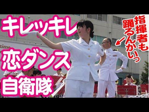 キレッキレ自衛官の恋ダンス!まさかの指揮者も!呉音楽隊・阪神基地サマーフェスタ2017