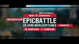 EpicBattle : Ghost_0f_Communism / Объект 268 Вариант 4 (конкурс: 05.02.18-11.02.18)