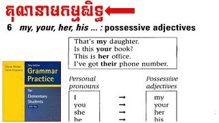 Grammar Practice for Elementary Student | Possessive Adjective: my, your, his, her, their