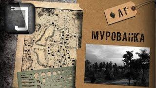 Карты. Мурованка (ЛТ)