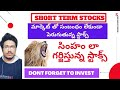 Best Short Term Stocks To Invest Now | Continuously Growing Stocks  | Sasi Wealth Creator | Telugu