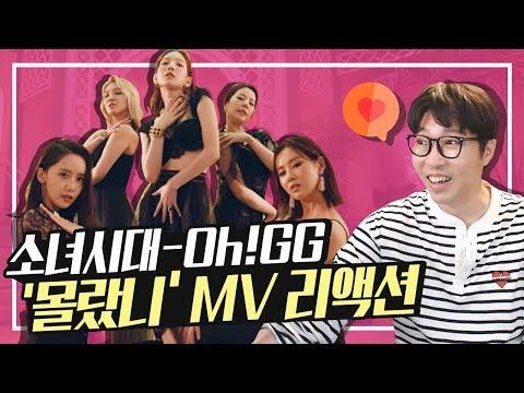 [ENG Sub] 소원1기 대도의 소녀시대-Oh!GG '몰랐니'  MV 리액션! (Girls' Generation-Oh!GG  Lil' Touch MV Reaction)