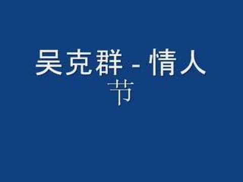 吴克群 - 情人节