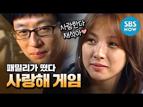 SBS [패밀리가떴다] 레전드 예능 : '사랑해 게임' 편