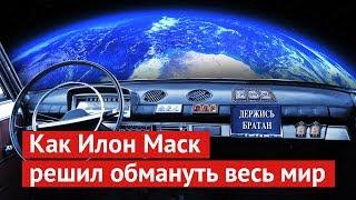"""Разоблачение"" Илона Маска и его SpaceX"