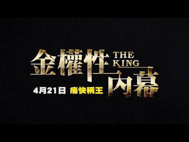 【新聞】史上最高顏值兩大男神首次聯手揭開《金權性內幕The King》