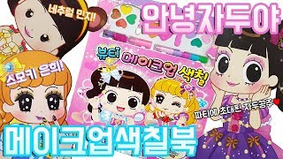 안녕자두야 뷰티메이크업 색칠공부 장난감 Hello Jadoo Makeup Coloring Book Toy 네일아트 스티커놀이까지♥
