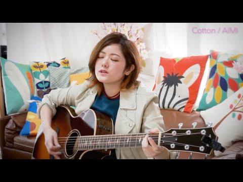 AIMI 「Cotton」Acoustic Version - Mar.2020