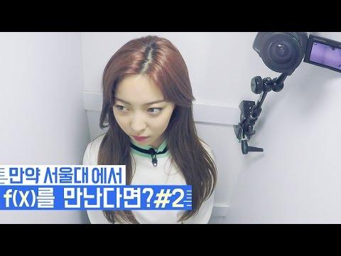 EP.6 서울대 편 2부 [f(x)=1cm] Seoul National University #2 (Eng sub)