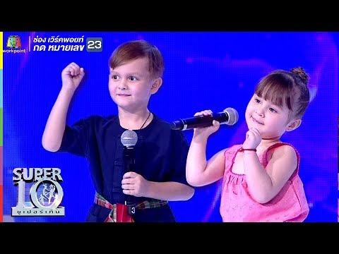 น่ารักล้นเวที! ออสซี่ ลูกครึ่งแดนอีสาน โชว์เพลงรักในตำนาน   ซูเปอร์เท็น   SUPER 10